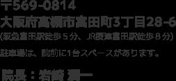 〒569-0814 大阪府高槻市富田町3丁目28-6
