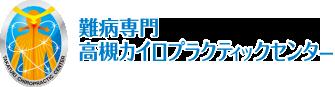 特発性脊柱側弯症 大阪・高槻カイロプラクティックセンター